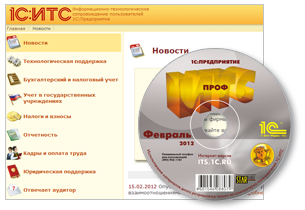 disk-2012_ITS_Prof_transp.png